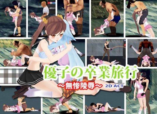 [Hentai Fighting]Taken: Yuri-pean Graduation Trip