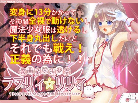 [Hentai RPG] 露出系魔法少女 ラブリィ☆リリィ