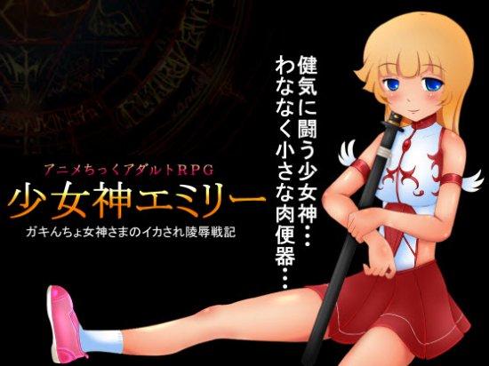 [Hentai RPG] 少女神エミリー