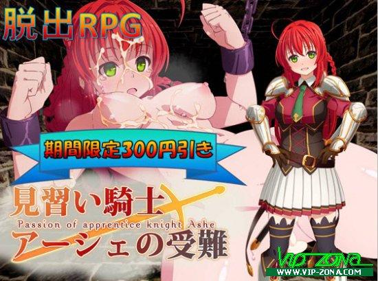 [Hentai RPG] 見習い騎士アーシェの受難