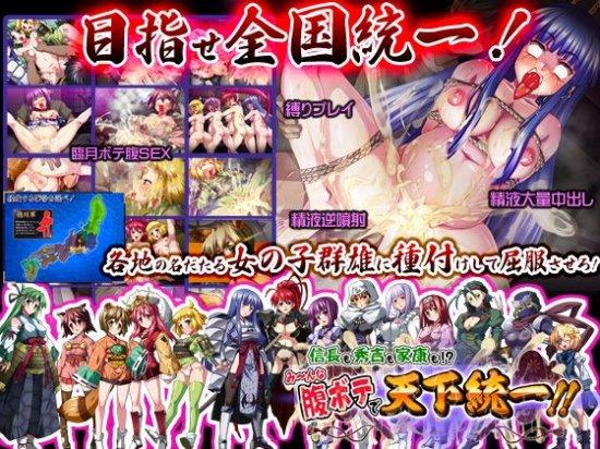 [H-GAME]Nobunaga and Hideyoshi and Ieyasu!? Cum Balloon Girls of Japanese History!!