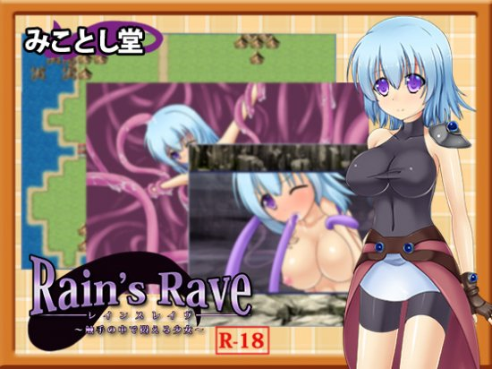 [Hentai RPG]Rain's Rave ~The Girl Who Writhes Among Tentacles~