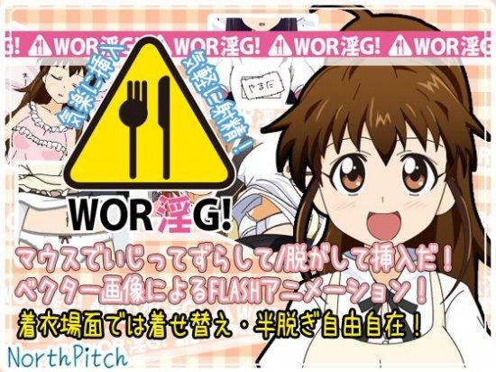 [FLASH] WORK-IN-G!
