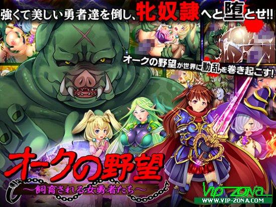 [Hentai RPG] Orc of Ambitia