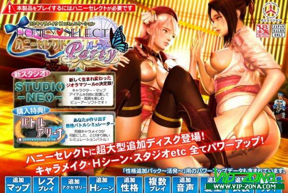 [3D SEX GAME] ハニーセレクト ~パーティー~