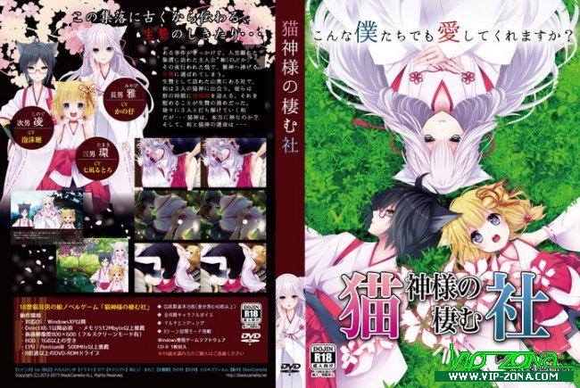 [Hentai Game] 猫神様の棲む社