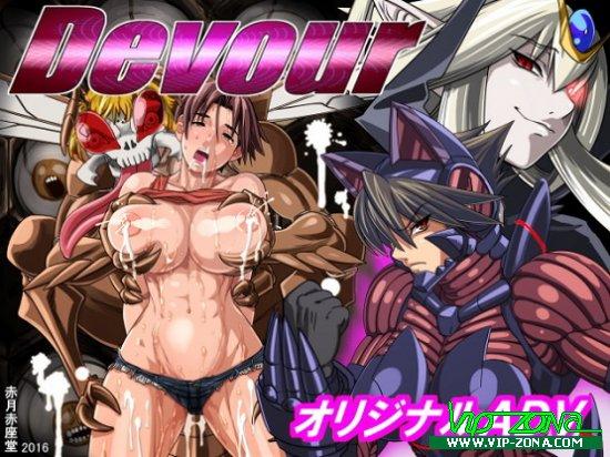 [Hentai Game] Devour