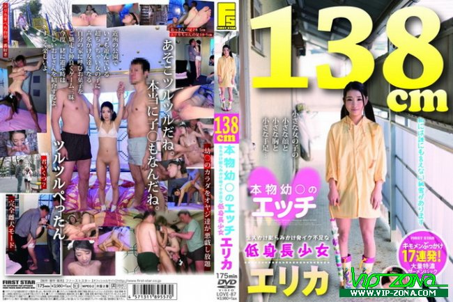 Short Stature Girl Erika A Lack Departure Cum Over Bulge Grows Over Etch Of 138cm Real Young