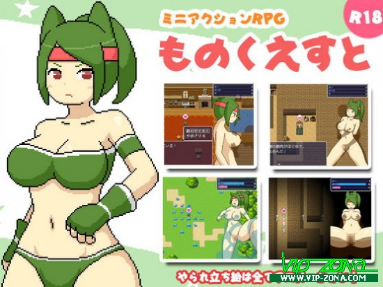 [Hentai RPG] Mono Quest