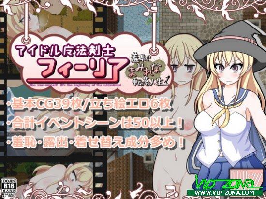 [Hentai RPG] Idol Mystic Knightess Fyllia -Downfall Life Filled With Humiliation-