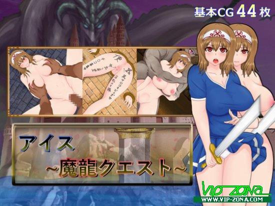 [Hentai RPG] アイス~魔龍クエスト~