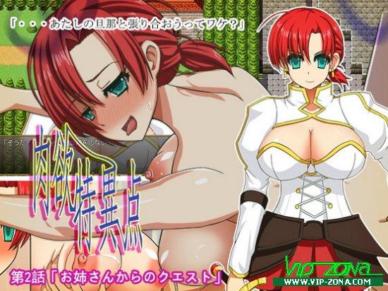 [Hentai RPG] 肉欲特異点 第2話「お姉さんからのクエスト」