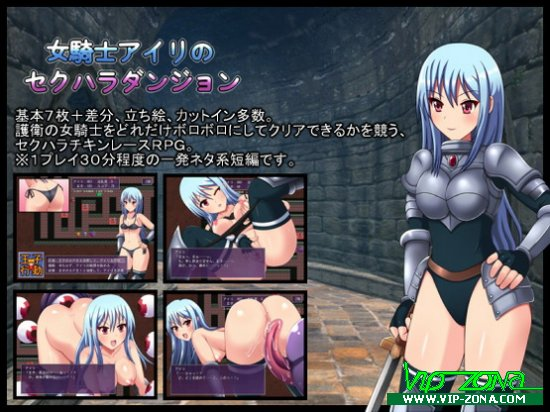 [Hentai RPG] Knightess Airi's Sexual Harassment Dungeon