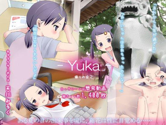 [Loli Flash] Yuka