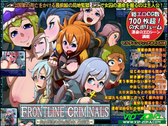 [Hentai RPG] FRONTLINE CRIMINALS -処女囚達の最も危険な最前線-