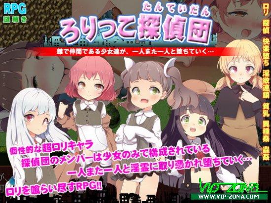 [Hentai RPG] ろりっこ探偵団 ~幽霊が集うサキュバスホーム~