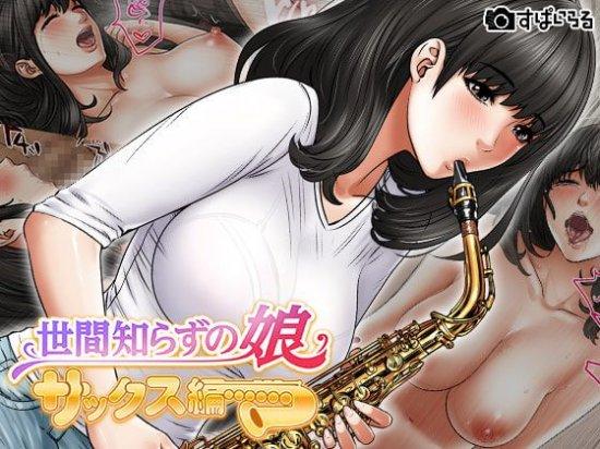 [Spiral (typeN)] Sekanshirazu no Musume Saxophone Hen